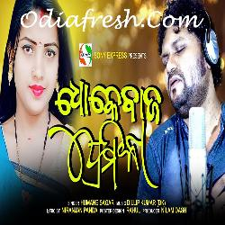 Dhokebaaj Premika - Sad Song