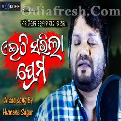 Eithi Sarila Prema - Human Sagar - Sad Song