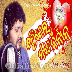 Karidelu Mate Barbad - Odia Sad Song