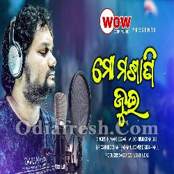 Mo Masani Jui - Odia New Sad Song 2020 - Human Sagar