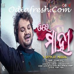 Ore Mahi - Odia Sad Song