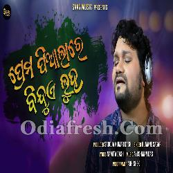 Prema Piaala Re Bindue Luha - Odia New Sad Song By Human Sagar
