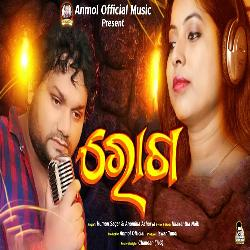 Roga - Romantic Odia Song