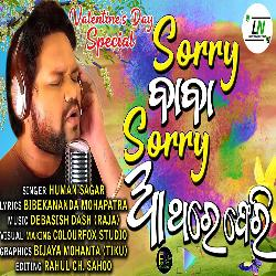 Sorry Baba Sorry Athare Pheri - Sad Song