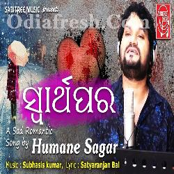 Swathapara To Premare - Sad Song - Human Sagar