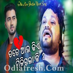 Tate Aau Kie Miligala Ki - Odia New Sad Song - Humane Sagar