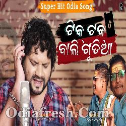 Tiktok Wali Gudia - Odia New Song