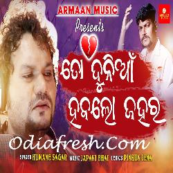 To Duniya Habalo Jahara- Odia Song