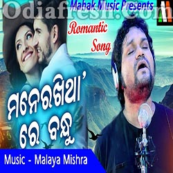 Mane Rakhitha Re  Bandhu (Human Sagar) Odia Sad Song