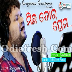 Prema Ra Delu Eki Topha - Odia New Sad Song (Humane Sagar)