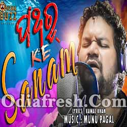 To Pain Heli Mu Awara - Broken Heart Odia Sad Song (Humane Sagar)