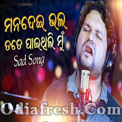 To Premaku Bharasa Kali (Humane Sagar) Odia Sad Full Song
