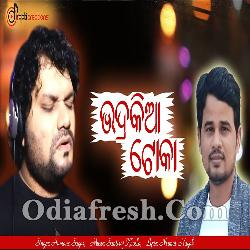 Bhadrakia Toka - Odia Dance Number Song By Human Sagar