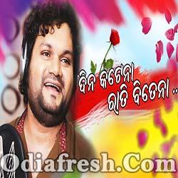 Dina Katena Rati Bitena - Odia New Romantic Song By Humane Sagar