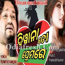 Diwana To Premare - Romantic Odia Song By Human Sagar