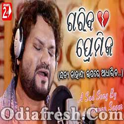 Gariba Premika - New Odia Sad Song (Human Sagar)