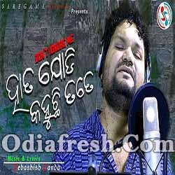 Hata Jodi Kahuchi Tate - Odia New Sad Song 2019 By Humane Sagar