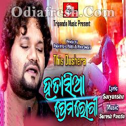 Hatasia Prema Rogi - Odia Sad Romantic Song By Human Sagar