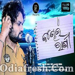 Kandhei Rani - New Odia Sad Song (Human sagar)