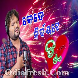 Kede Nirdayate Tu - Odia Sad Song By Humane Sagar