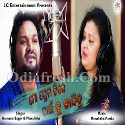 Mo Prema Pain - New Odia Romantic Song