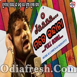 O Jaana Mate Kandana - Odia Heart Tuching Song By Humane Sagar