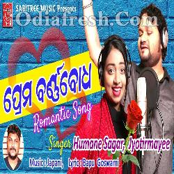Prema Barnnabodha - New Odia Romantic Song By Human Sagar, Jyotirmayee