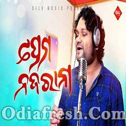 Prema Najarana - Romantic Odia Song By Humane Sagar