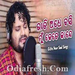 Rati Adhe Basi Mun Kete Kande - Odia New Sad Song By Human Sagar