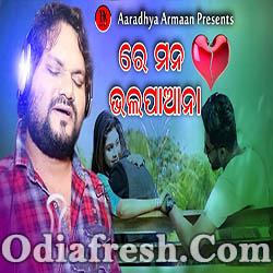 Re Mana Bhala Pana - Odia Superhit Sad Song By Humane Sagar