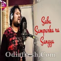 Sabu Samparka ra Sangya - Odia Album Song - Human Sagar