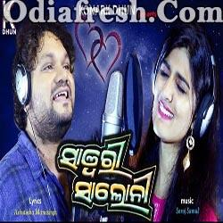 Sawari Saloni - Romantic Odia Song By Human Sagar, Sarita Mishra
