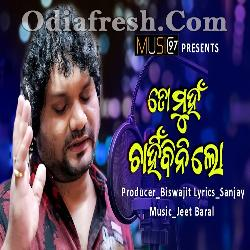 To Muhan Au Chahinbini Loo - New Sad Odia Song By Human Sagar