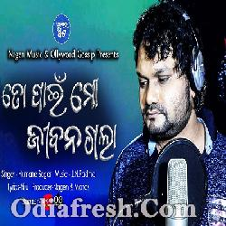 To Pain Mo Jibana Gala - New Odia Sad Song By Humane Sagar