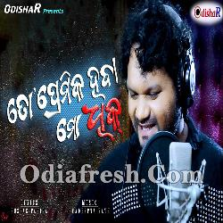 To Premika Heba Mo Dhik - New Odia Sad Song By Human Sagar