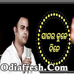 Sagara Kule Dine,Odia Cover Song by Sumeet Mohapatra