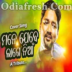 Mane Jebe Lage Niaa - Odia Cover Song By Rajeeb Lochan