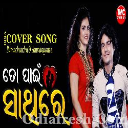 To Pain Sathire - Odia Cover Song