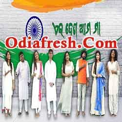 Ae Desha Ama Maa - Independence Day Special Odia Song