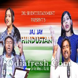 Jay Jay Hindustan - August15th Odia Song