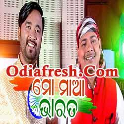 Mo Maa Bharata - Independence day Special Song by Sangram, Bishnu