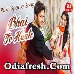 Bhai Tora Hate - Rakhi Special Song 2018 by Nibedita