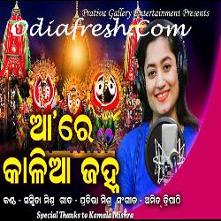 Are Kalia Jahna - Odia Bhajan