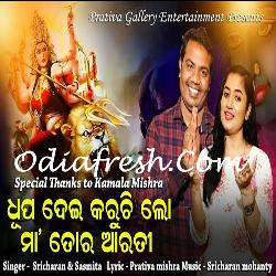 Sricharan Mohanty, Sasmita Mishra