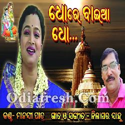 Dho Re Baiya Dho - Odia New Bhajan Song By Manasi Patra