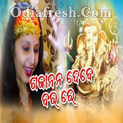 Gajanana Debe Bara Re - Ganesh Puja Special Odia Song By Sania