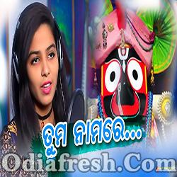 Tuma Namare - Odia New Bhajan Song By Khushi
