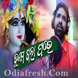 Tume Gala Pare - Odia New Bhajan Song