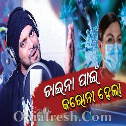 Chaina Pain Corona Hela - Odia Song