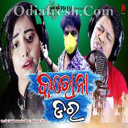 Corona Dara - New Odia Song